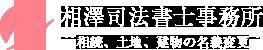 相澤司法書士事務所相続、土地、建物の名義変更